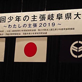 少年の主張岐阜県大会
